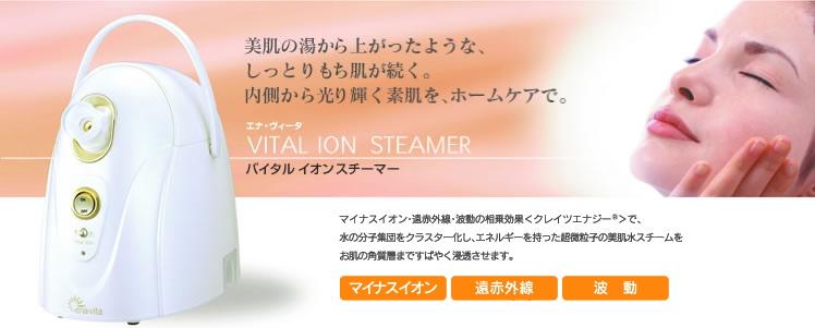 【クレイツ バイタルイオンスチーマー】